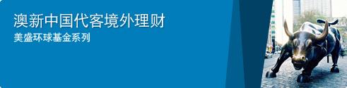 澳新中国代客境外理财产品,美盛环球共同基金