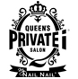 QUEEN'S PRIVATE i SALON