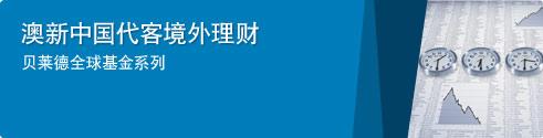 澳新中国代客境外理财 贝莱德全球基金系列