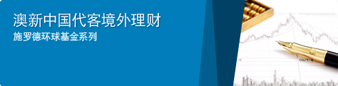 澳新中国代客境外理财产 施罗德环球基金系列
